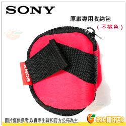 綠色 現貨 SONY SRS-X11 原廠攜行袋 可用 X11 XB10 藍芽 隨身喇叭 收納包 收納袋 攜行包 顏色隨機