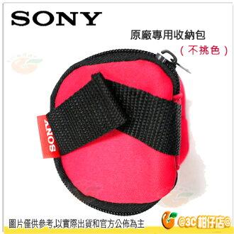 現貨 不挑色 SONY SRS-X11 原廠攜行袋 可用 X11 XB10 藍芽 隨身喇叭 收納包 收納袋 攜行包 顏色隨機