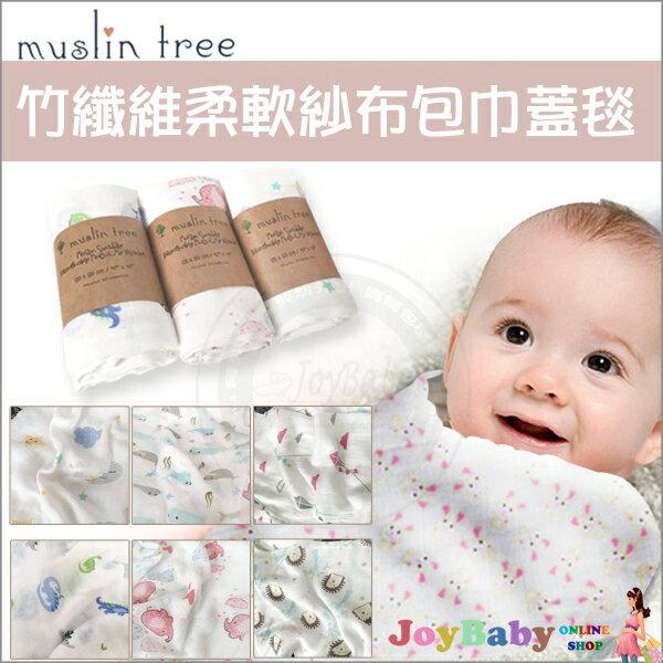 紗布巾/包巾/嬰兒被/Aden+anais款嬰兒被 嬰兒多功能竹纖維雙層包被【JoyBaby】