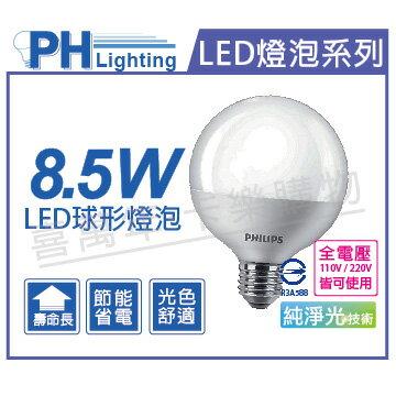 PHILIPS飛利浦 LED 8.5W 6500K 白光 E27 全電壓 球型燈泡  PH520295