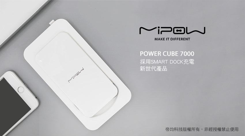 MiPOW MFi認證 7000mah帶線手提行動電源(附專用無線充電盤)