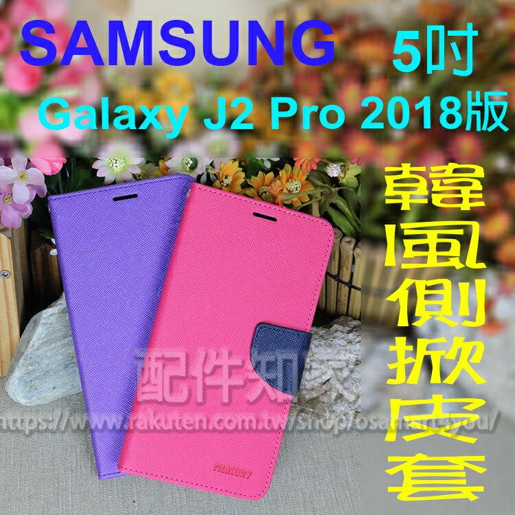 【韓風系列】SAMSUNG Galaxy J2 Pro 2018 J250 5吋 翻頁式側掀插卡皮套/保護套/支架斜立/TPU軟套-ZY