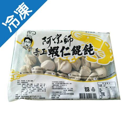 阿宗師手工蝦仁餛飩540G/ 盒【愛買冷凍】