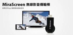 登昌恆 UPMOST MiraScreen 無線影音傳輸棒【迪特軍】