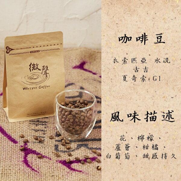 WhisperCoffee 微聲咖啡:[微聲咖啡][咖啡豆]衣索匹亞水洗古吉夏奇索G1豆子(200g包)