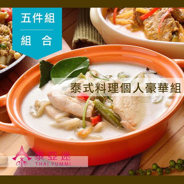 【組合】5菜 - 泰式料理個人豪華組(約2-3人份)【泰亞迷】團購美食 /  /  / 泰式料理包、5分輕鬆上菜 0