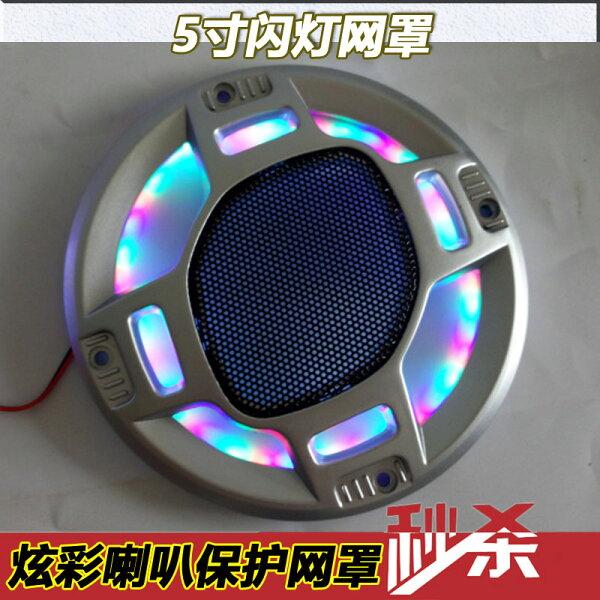 美琪(音箱保護罩)彩色閃燈音響喇叭DJ網罩鬼火LED燈裝飾網罩