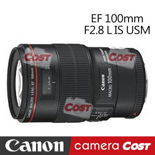 【B+W保鏡好禮】Canon EF 100mm F2.8L Macro IS USM 微距鏡頭 公司貨 ★ 8/31前登入贈 行動SSD硬碟★