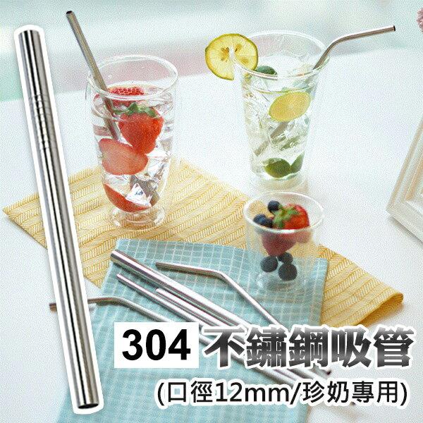 《居家用品任選四件9折》環保 食品級 304 不鏽鋼吸管 12mm 珍奶 吸管(V50-1600)