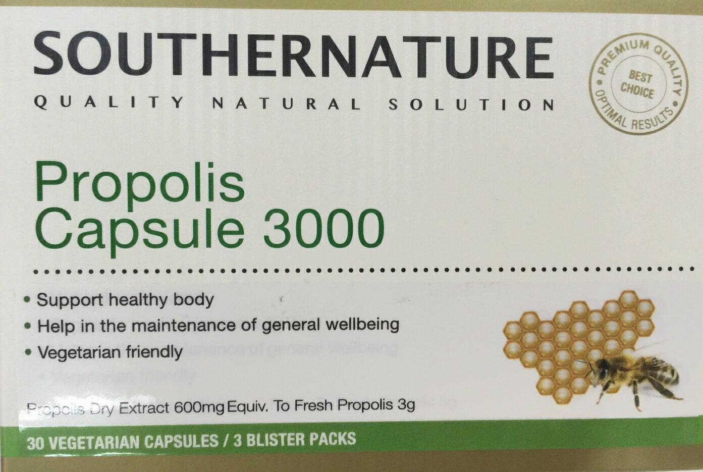 澳綠康倍 蜂膠植物膠囊 3000食品~ 30顆裝