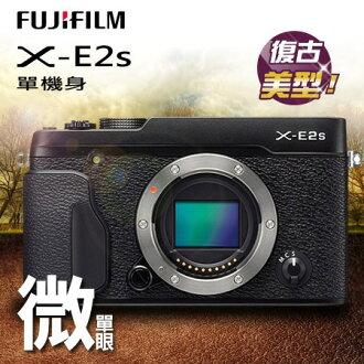 富士Fujifilm 类单眼 微单眼 X-E2s █公司货█ 平输另电洽 黑色 单机身