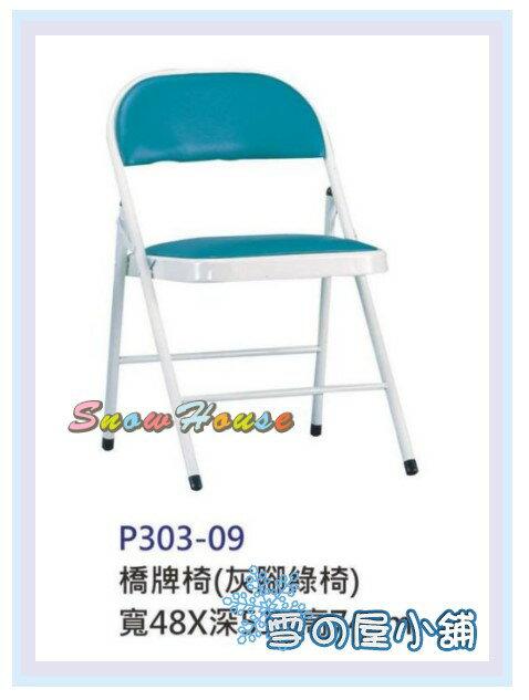 ╭☆雪之屋居家生活館☆╯P303-09 橋牌椅(灰腳綠椅)/休閒椅/折疊椅/會客椅/書桌椅