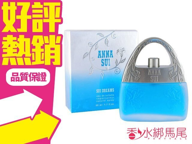 ANNA SUI 安娜蘇 SUI DREAM 甜蜜夢境 香水空瓶分裝 5ML◐香水綁馬尾◐