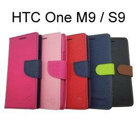 撞色皮套HTCOneM9S9(5吋)