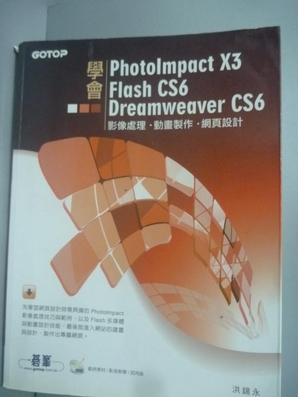 【書寶二手書T1/電腦_WEL】學會PhotoImpact X3、Flash CS6、Dreamweaver_洪錦永_附光碟