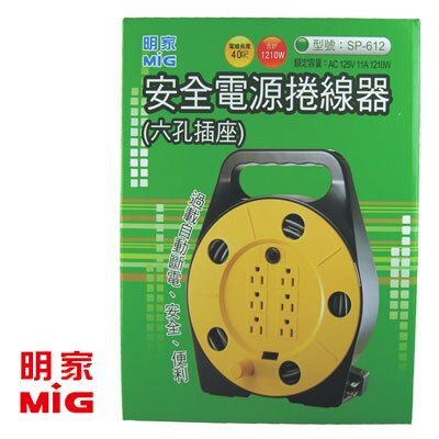 <br/><br/>  MIG明家 SP-612 6插座電源捲線器40呎 / 組<br/><br/>