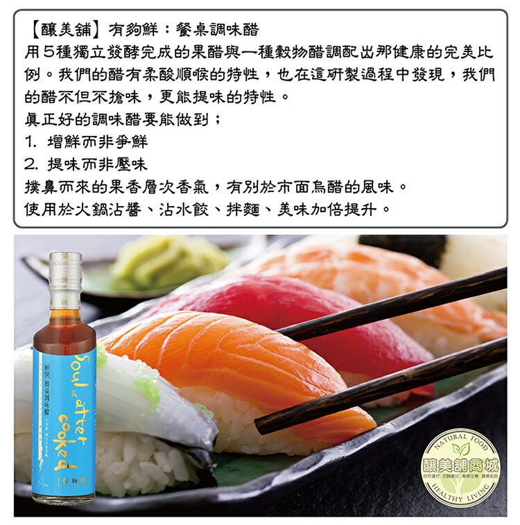 【釀美舖】有夠鮮-餐桌調味醋 3