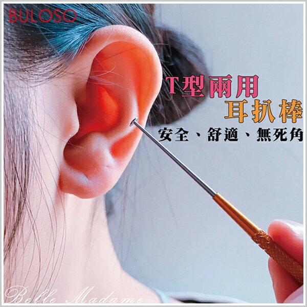 《不囉唆》T型兩用耳扒棒 (不挑色/款) 掏耳器 潔耳器 耳扒 挖耳棒 掏耳棒【A426854】