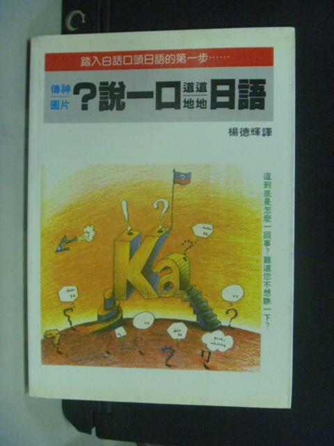 【書寶二手書T8/語言學習_KFA】說一口道道地地日語_楊德輝/編著