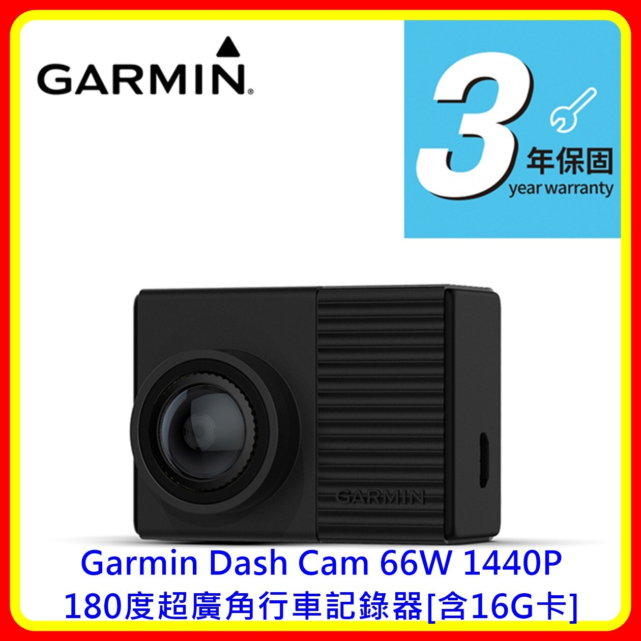 【現貨 含稅】Garmin Dash Cam 66W 1440P 180度超廣角行車記錄器[含16G卡]台灣公司貨