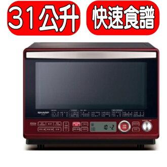 《特促可議價》SHARP夏普【R-HL5T】水波爐