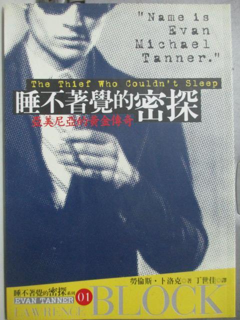 【書寶二手書T2/翻譯小說_JQL】睡不著的密探_勞倫斯