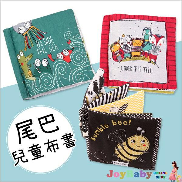嬰兒布書可愛動物尾巴安撫玩具學前教育JoyBaby