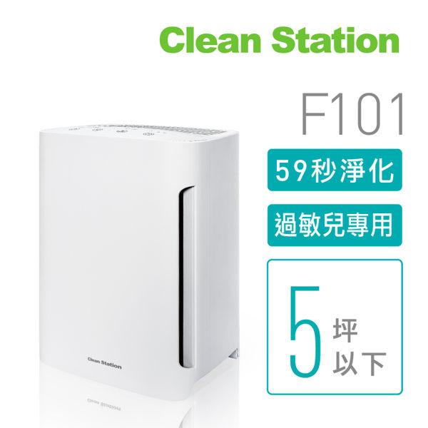 單機優惠 克立淨 淨+ 無塵室系列 過敏兒專用桌上型清淨機 F101【適用3-5坪】