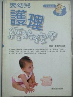 【書寶二手書T5/保健_HRW】嬰幼兒護理經絡按摩_鄧淼