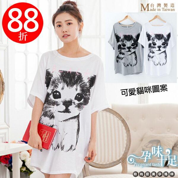 孕婦裝~ 製寬鬆舒適大貓咪圖案孕婦上衣 兩色~~~~孕味十足~COI5059~