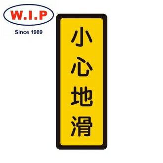 【W.I.P】400系列標示牌-小心地滑051台灣製個