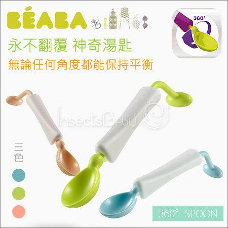 ✿蟲寶寶✿【法國BEABA】把手旋轉設計 可讓勺子永遠保持平衡 360° 可旋轉嬰兒湯匙