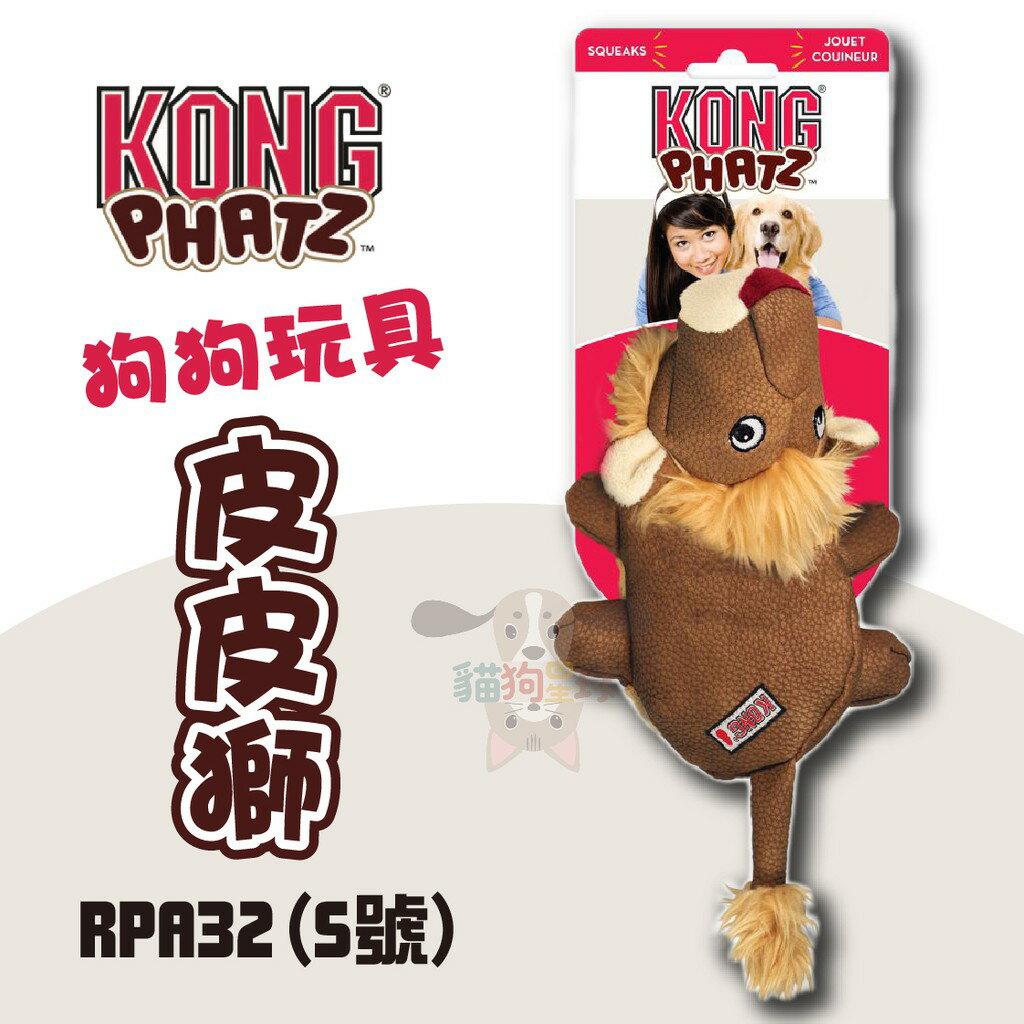 美國KONG Phatz系列 犬用玩具『皮皮獅』RPA32(S號)
