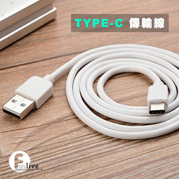 【aifelife】TYPE-C傳輸線(支持快充)另售iphone充電線安卓充電線TYPE-C充電線iPhone8PlusiPhoneXNote8S8