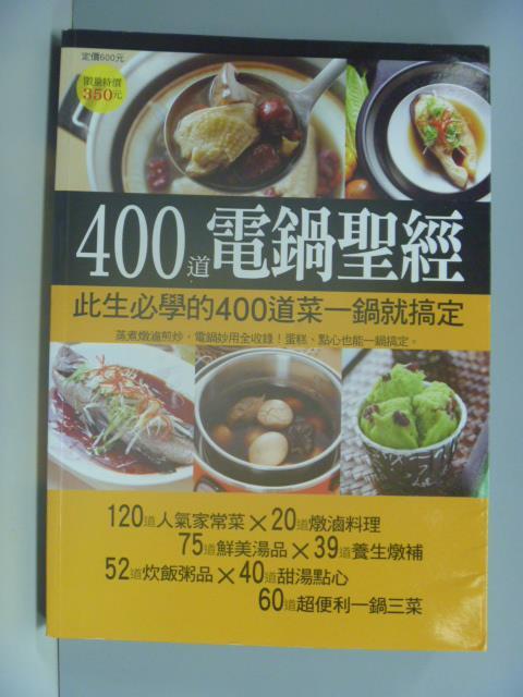 【書寶二手書T1/餐飲_ZBS】400道電鍋聖經_楊桃編輯部