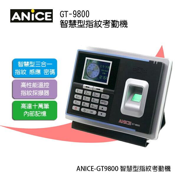 新緹網路科技有限公司:【ANICE】GT-9800智慧型彩色指紋考勤機
