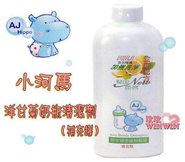 小河馬奶瓶蔬果清潔劑 洋甘菊奶瓶清潔劑  補充罐800ML ~ 添加檸檬, 配方~加強洗淨