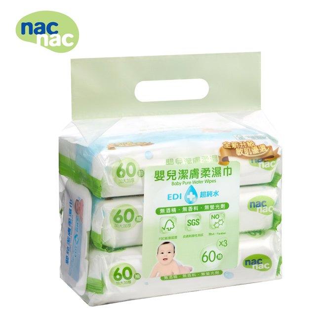 nac nac 超純水濕巾60抽/3入+蓋(好窩生活節)