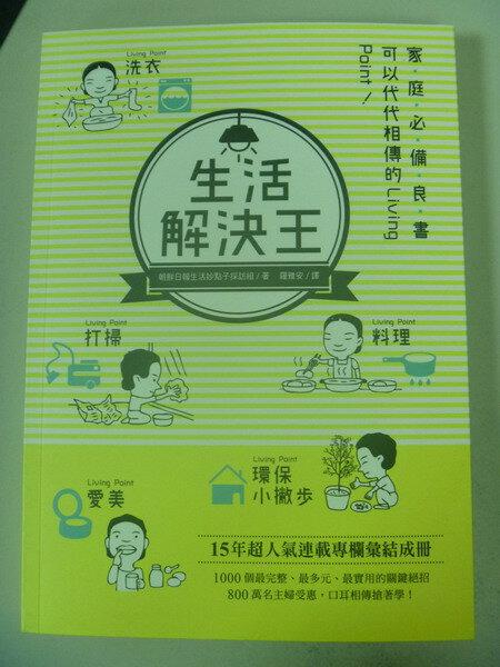 【書寶二手書T9/嗜好_IAN】Living point_朝鮮日報生活妙點子採訪組著; 羅雅安譯