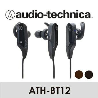 Audio-Technica 鐵三角 | 無線藍芽立體聲耳機麥克風組 ATH-BT12
