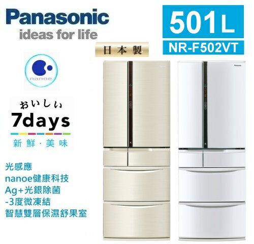 shenwen3c:昇汶家電批發:Panasonic國際牌501L日製六門變頻冰箱NR-F502VT-N1(香檳金)W1(金鑽白)
