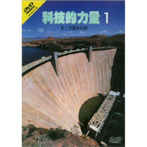 科技的力量1 水土保護與控制 DVD