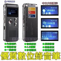 【寶貝屋】數位錄音筆 8G MP3撥放器 家用錄音機 錄音隨身碟 支援中文介面 蒐證錄音 一鍵錄音 即錄即放 內建喇叭