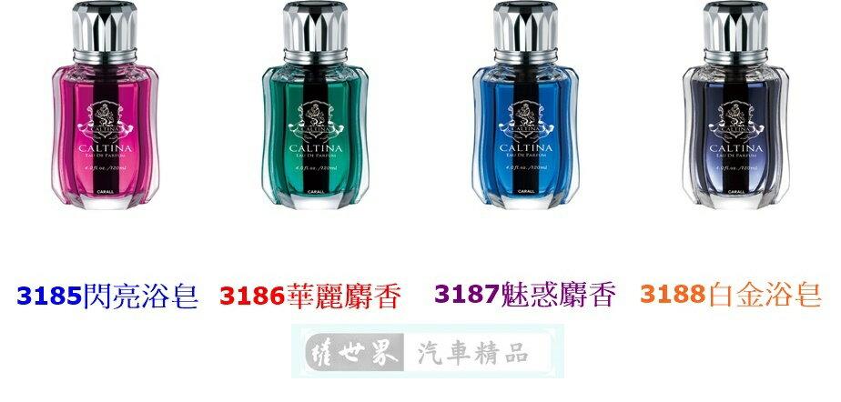 權世界@汽車用品 日本CARALL CALTINA ROYAL 液體香水芳香劑 3185-4種味道選擇