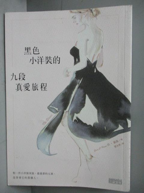 ~書寶 書T1/翻譯小說_JSS~黑色小洋裝的九段真愛旅程_珍.羅森