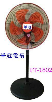 華冠 18吋360度 循環涼風立扇 FT-1802  ◆廣角立體擺頭360度循環涼風扇 ,加強室內循環◆無段式高度調整