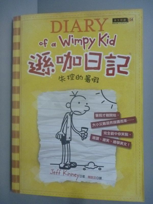 ~書寶 書T1/語言學習_IDL~遜咖日記:失控的暑假_Jeff Kinney
