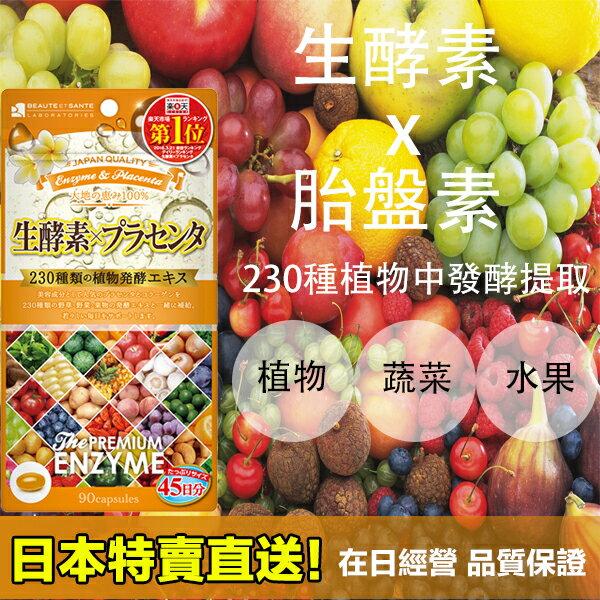【海洋傳奇】【日本直送免運】日本230種生酵素x胎盤素 90粒45天份 - 限時優惠好康折扣