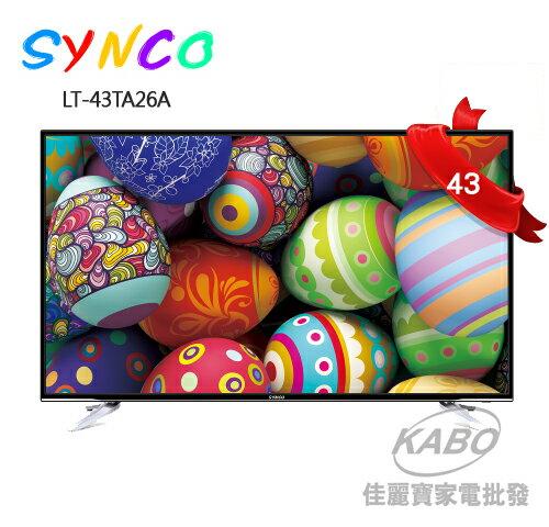【佳麗寶】(含運送)(SYNCO新格)-LED液晶顯示器+視訊盒 -43型【LT-43TA26A】