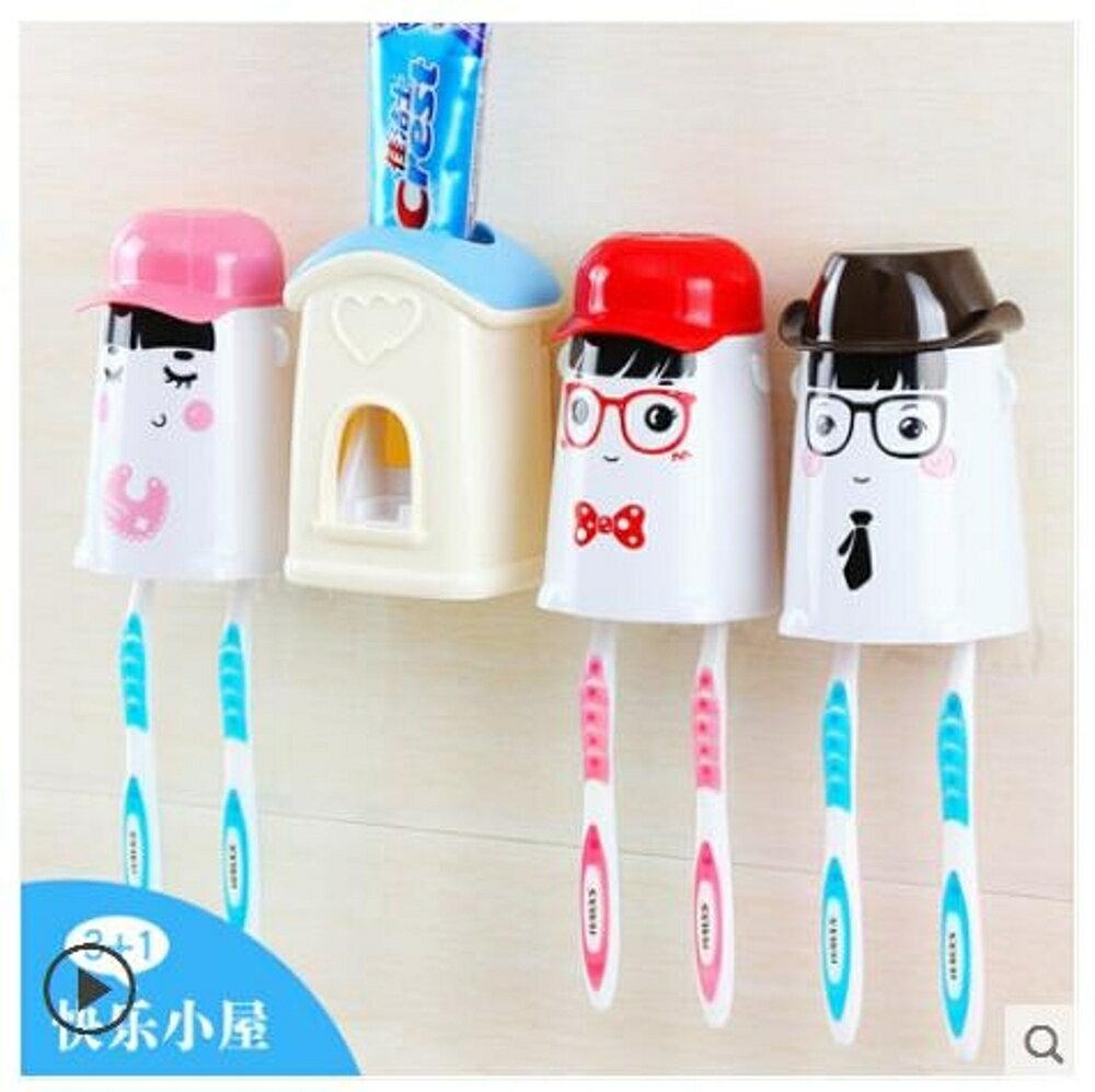 愛情公寓洗漱套裝吸壁式牙刷架三口之家漱口杯自動擠牙膏器刷牙杯 清涼一夏钜惠